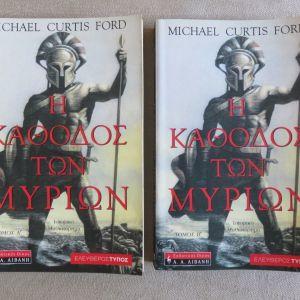 Η καθοδος των Μυριων  Α και Β τομος- Michael Curtis Ford