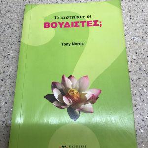 Βιβλίο Τι πιστεύουν οι Βουδιστές