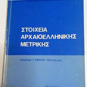 Στοιχεία αρχαιοελληνικής μετρικής