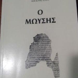 Ο Μωυσής (Η καταγωγή του Χριστιανισμού) - Adolphe Lods
