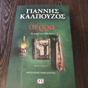 Βιβλίο σέρρα η ψυχή του Πόντου - Γιάννης Καλπούζος
