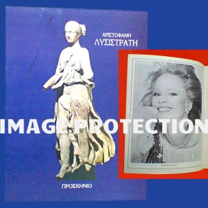 Αγγελιες Αλικη Βουγιουκλακη Λυσιστρατη Αλεξης Σολωμος Μανος Χατζιδακις Επιδαυρος Αρχαιο Θεατρο Επιδαυρου προγραμμα πρεμιερας 4 Ιουλιου 1986