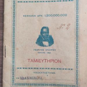 1935 βιβλιάριο Εθνικής τραπεζας Ιωάννινα
