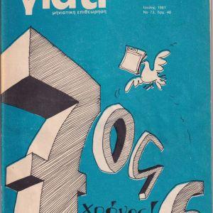 Γιατί  ,τεύχος 73/1981