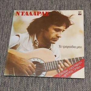 ΓΙΩΡΓΟΣ ΝΤΑΛΑΡΑΣ - ΤΑ ΤΡΑΓΟΥΔΙΑ ΜΟΥ ( 2 δίσκοι )1983
