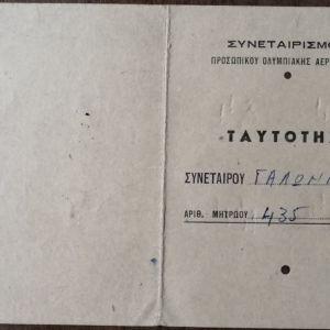 ΤΑΥΤΟΤΗΤΑ Υπαλλήλου του Συνεταιρισμού Προσωπικού Ολυμπιακής Αεροπορίας 1968