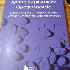 Βιβλίο Κοιν/γίας Α. Κουκουτσάκη - Χρήση ναρκωτικών, ομοφ/λία