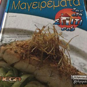 Βιβλία μαγειρικης