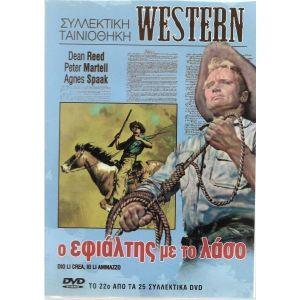 4 DVD ΔΙΆΦΟΡΑ  / WESTERN / ORIGINAL DVD /