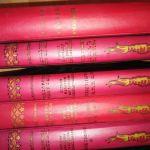Παιδική Εγκυκλοπαίδεια - Θησαυρός Γνώσεων