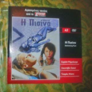 DVD Η ΠΙΣΙΝΑ