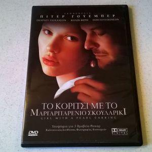 DVD ( 1 ) Το κορίτσι με το μαργαριταρένιο σκουλαρίκι