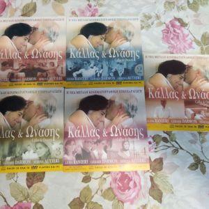 Κάλλας & Ωνάσης (5 DVD)