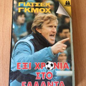 βιβλιο Γιάτσεκ Γκμοχ ποδοσφαιρο