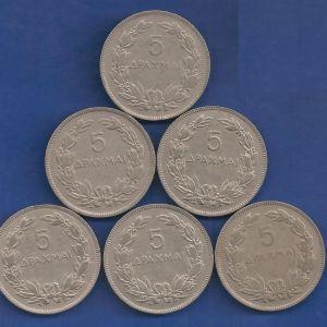 5 Δραχμές 1930 VERY FINE ,6 νομίσματα ,μία τιμή!!!!!!!!!!!!