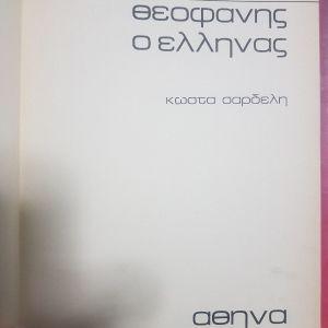"""Βιβλίο """"Θεοφάνης ο Έλληνας"""""""