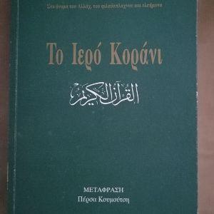 Το Ιερό Κοράνι - Εμπειρία Εκδοτική