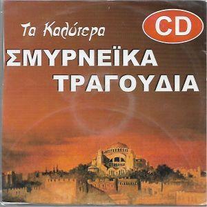 CD / ΤΑ ΚΑΛΥΤΕΡΑ  ΣΜΥΡΝΈΙΚΑ ΤΡΑΓΟΎΔΙΑ  / ORIGINAL CD