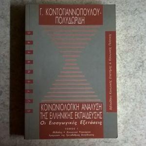 Κοινωνιολογική Ανάλυση της Ελληνικής Εκπαίδευσης