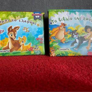 Παιδικά βιβλία Μπάμπι το Ελαφάκι & Το βιβλίο της ζούγκλας