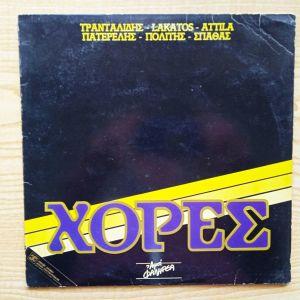 ΧΟΡΕΣ -  Χόρες (1985) Δισκος Βινυλιου Ελληνικη Jazz Ethnic Folk