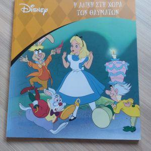 Βιβλίο <<Η Αλίκη στη χώρα των θαυμάτων>>
