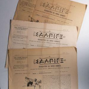 ΣΑΛΠΙΓΞ εφημερίδα (3 φύλλα) του 1910