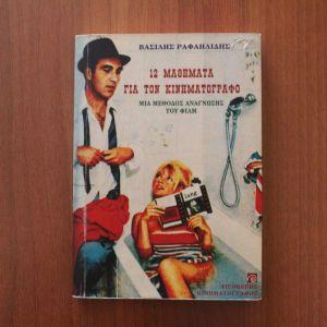 Βιβλίο 12 Μαθήματα Για Τον Κινηματογράφο - Βασίλης Ραφαηλίδης