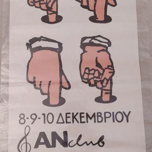 ΤΡΥΠΕΣ  Live An Club ( Μέσα '80 ) Αφίσα
