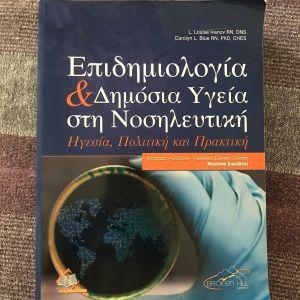 Επιδημιολογία και δημόσια υγεία στη νοσηλευτική