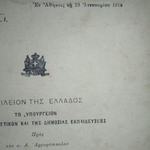 Βιβλίο μουσικής του 1918.