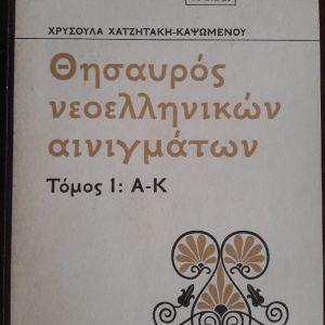 ΘΗΣΑΥΡΟΣ ΝΕΟΕΛΛΗΝΙΚΩΝ ΑΙΝΙΓΜΑΤΩΝ-2 ΤΟΜΟΙ