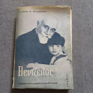 ΒΙΒΛΙΟ ΒΕΝΙΖΕΛΟΣ ΤΟΥ 1964