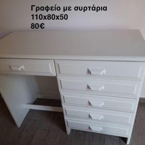 Γραφείο - συρτάρια