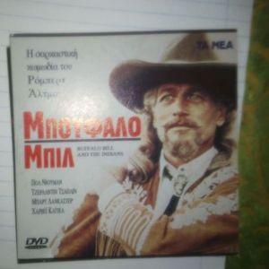 DVD ΜΠΟΥΦΑΛΟ ΜΠΙΛ