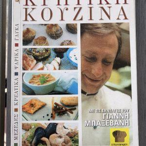 Κρητική Κουζίνα 4 DVD Γιάννης Μπαξεβάνης