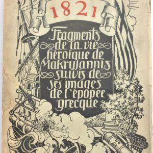 1821. Fragments de la vie hèroique de Makryjannis, suivis de ses images de L'épopée grecque by Perilla