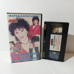 ΕΛΛΗΝΙΚΕΣ ΤΑΙΝΙΕΣ ΣΕ ΒΙΝΤΕΟΚΑΣΕΤΑ VHS (18)