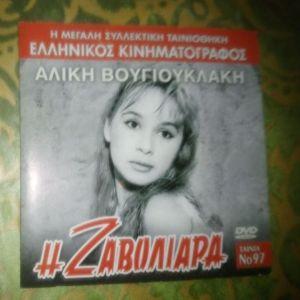 DVD Η ΖΑΒΟΛΙΑΡΑ