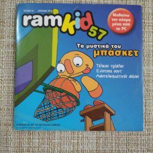 ΜΑΘΑΙΝΩ ΤΟΝ ΚΟΣΜΟ ΜΕΣΑ ΑΠΟ ΤΟ PC *RAM - Kid N- 57*. ΤΑ ΜΥΣΤΙΚΑ ΤΟΥ ΜΠΑΣΚΕΤ.