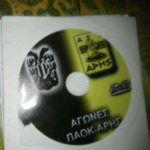 DVD ΝΤΕΡΜΠΥ ΠΑΟΚ-ΑΡΗΣ