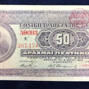 50 δρχ 1923