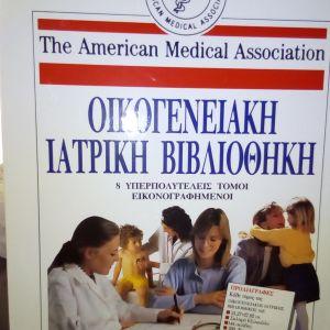 Βιβλία Ιατρικής, 8 τόμοι πολυτελείας, εικονογραφημένοι, αχρησιμοποίητοι. Εκδόσεις Μανιατέα.