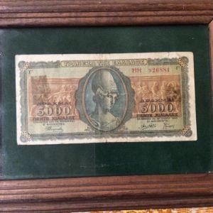 Χαρτονόμισμα  συλλεκτικό σε κάδρο 5000 δραχμών (1943)