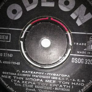 ΚΑΖΑΝΤΖΙΔΗΣ  Φεστιβάλ Ελληνικού Τραγουδιού 1965    ΔΙΣΚΑΚΙ ΒΙΝΥΛΙΟΥ 45 ΣΤΡΟΦΩΝ