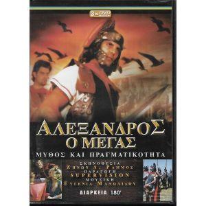 3 DVD / ΑΛΕΞΑΝΔΡΟΣ Ο ΜΕΓΑΣ