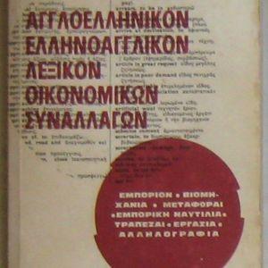 Αγγλοελληνικόν-Ελληνοαγγλικόν λεξικόν οικονομικών συναλλαγών