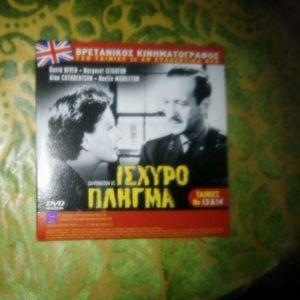 DVD 2 ΣΕ 1 ΙΣΧΥΡΟ ΠΛΗΓΜΑ-ΠΟΥ ΠΑΕΙ Ο ΙΤΑΛΟΣ