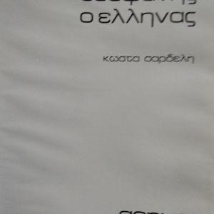 """Πωλείται βιβλίο """"Θεοφάνης ο Έλληνας"""""""