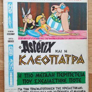 Ο Αστερίξ Και Η Κλεοπάτρα (Ψαρόπουλος, 1978)